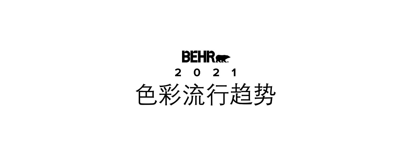 Logo - China